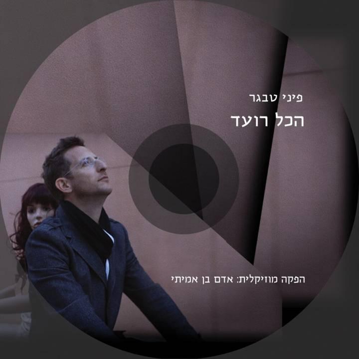 Pini Tavger - Hakol Roed (2019)