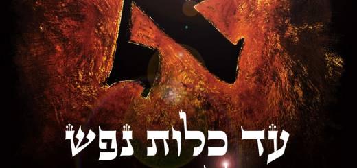 Shlomo Bar - Ad Klot Hanefesh (2018)