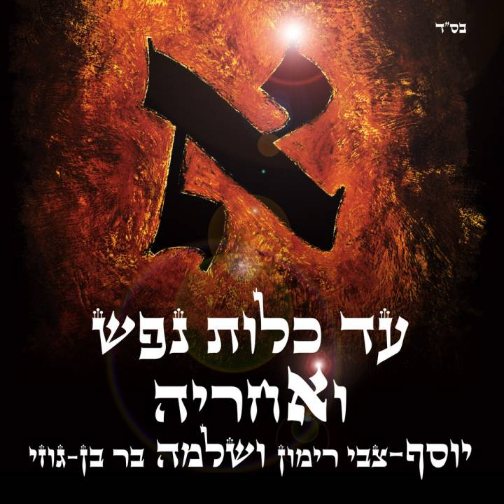 Shlomo Bar - Ad Klot Hanefesh (2018)