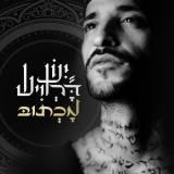 Yinon Darwish - Maktoub (2018)