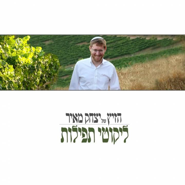 Yitzchak Meir - Likutei Tefilot (2017)