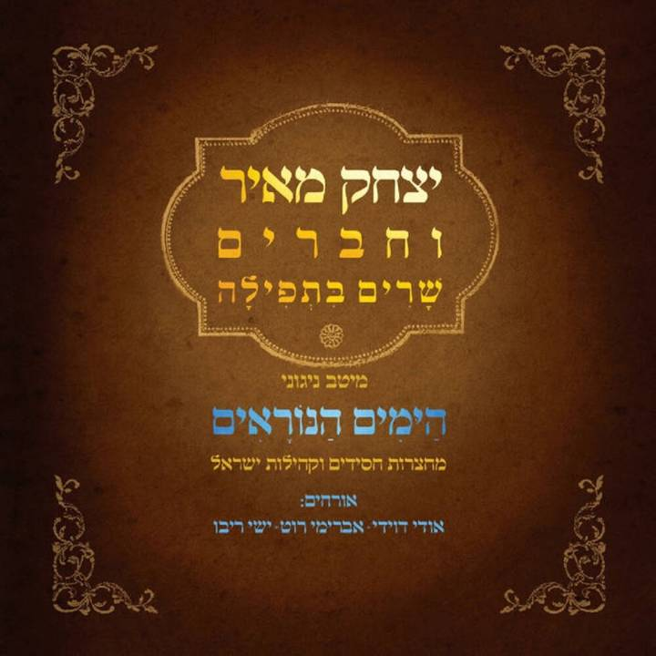 Yitzchak Meir - Shirim BeTefilah (2016)