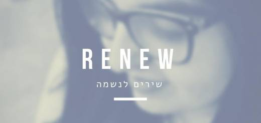 Brianah Caplan - Renew (2019)