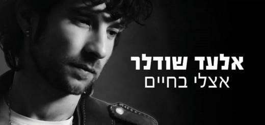 Elad Shudler - Etzli Bahaim (2017)