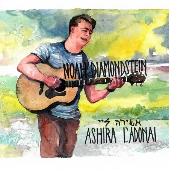 Noah Diamondstein - Ashira L'adonai (2019)