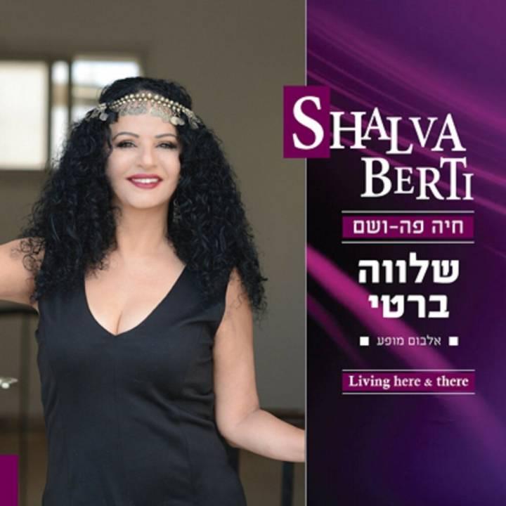 Shalva Berti - Haya Po Vasham (2019)