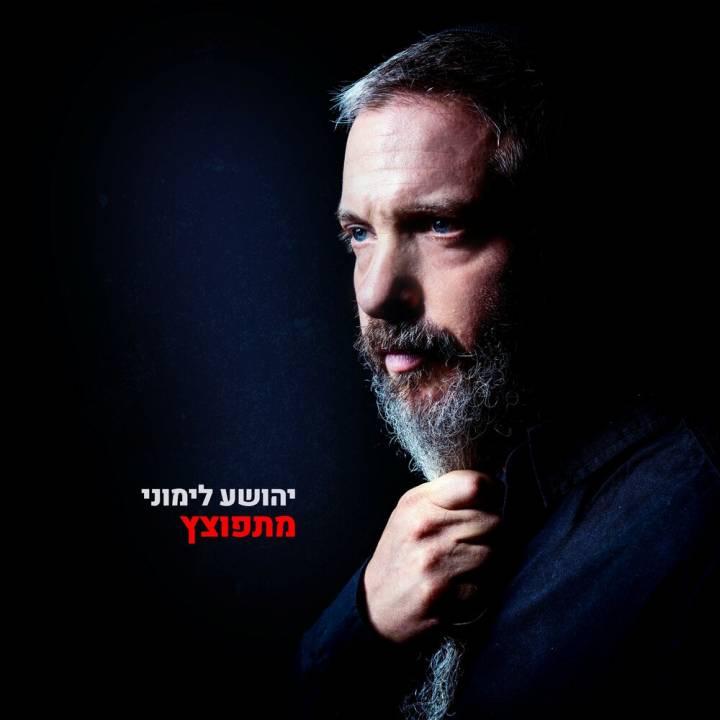 Yehoshua Limoni - Mitzpotzetz (2019)