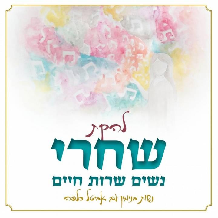Lehakat Shachari - Nashim Sharot Haim (2019)