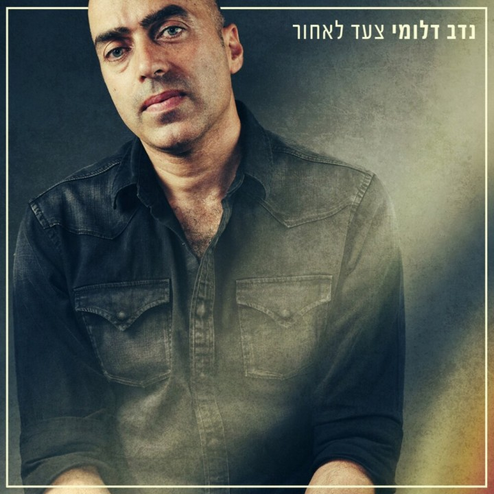 Nadav Dalumi - Tzaad Leachor (2019)