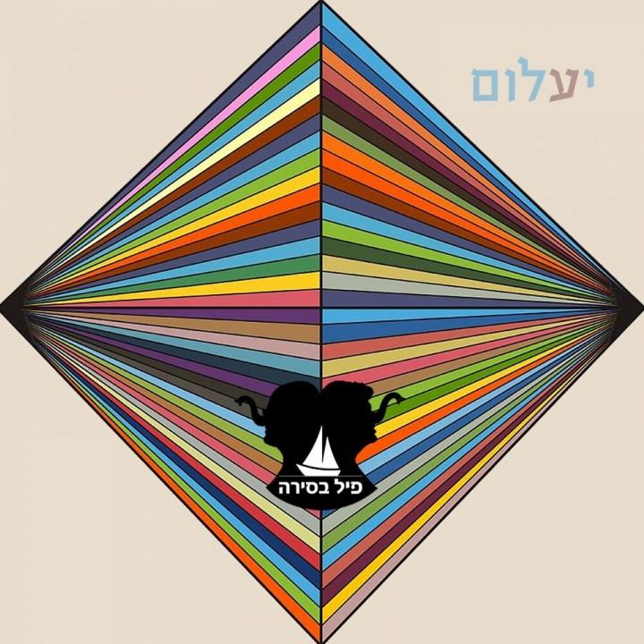Pil Basira - Yalom (2019)