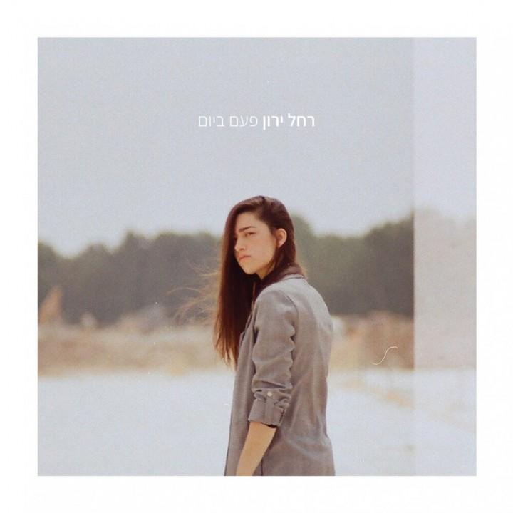 Rachel Yaron - Paam Beyom (2019)