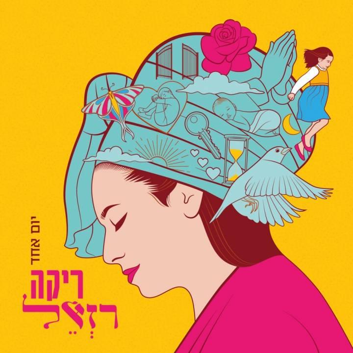 Ricka Razel - Yom Echad (2018)