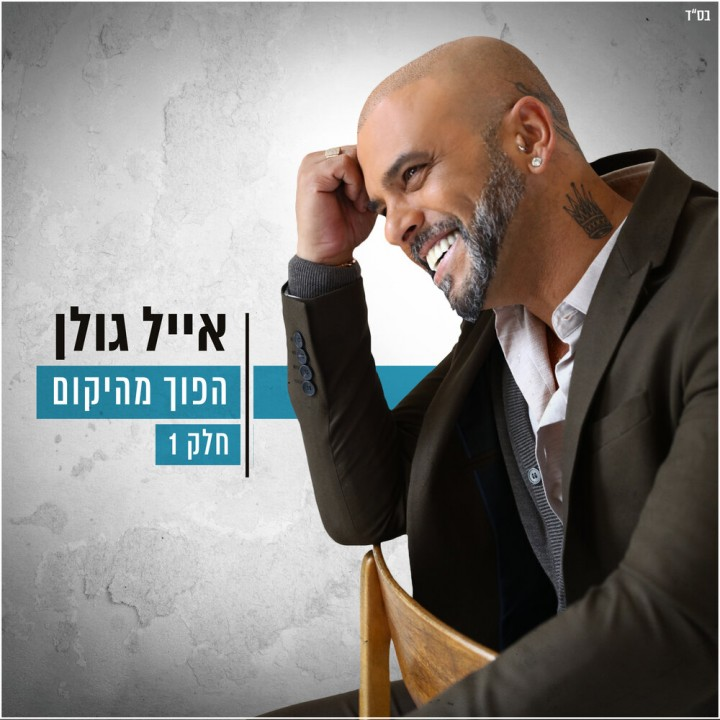 Eyal Golan - Hafuch Mehayekum (2019)