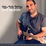 Eyal Har-Noy - Zichron Shel Yaldut (2019)