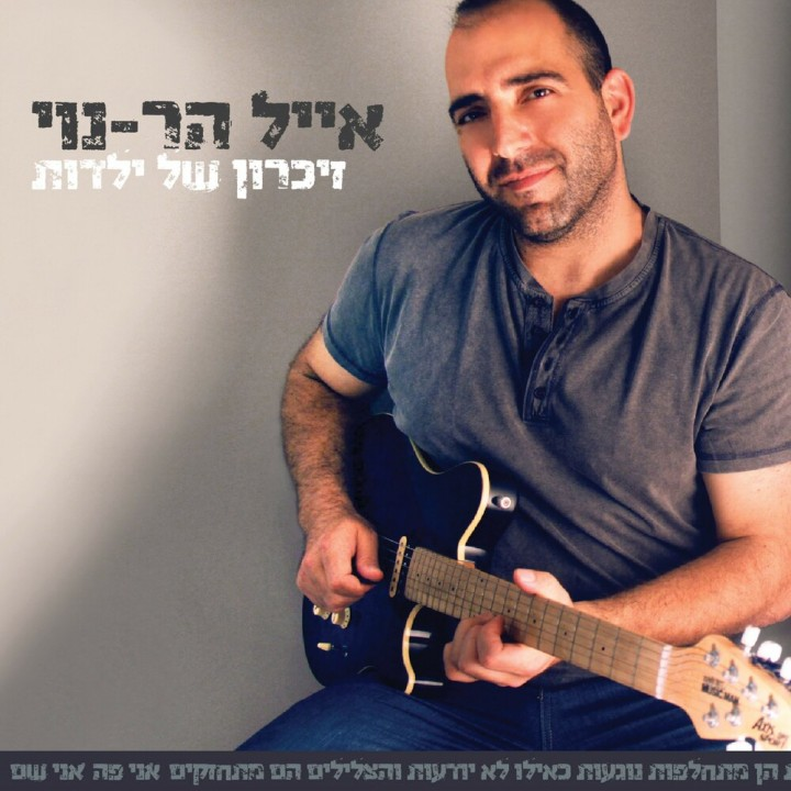 Eyal Har-Noy - Zikaron Shel Yaldut (2019)