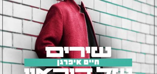 Haim Ifargan - Shirim Shel Dikaon (2019)