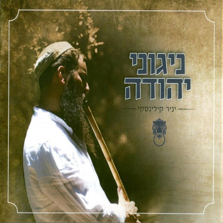 Ianir Kilinsky - Nigunei Yehuda (2019)