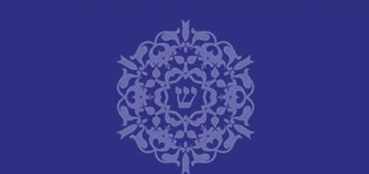 Lisa Levine - Yoga Shalom (2019)