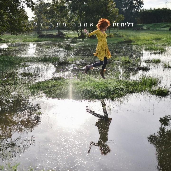 Dalit Ziv - Ameba Mishtolelet (2019)