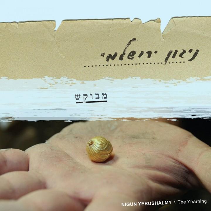 Nigun Yerushalmy - Mevukash / The Yearning (2019)