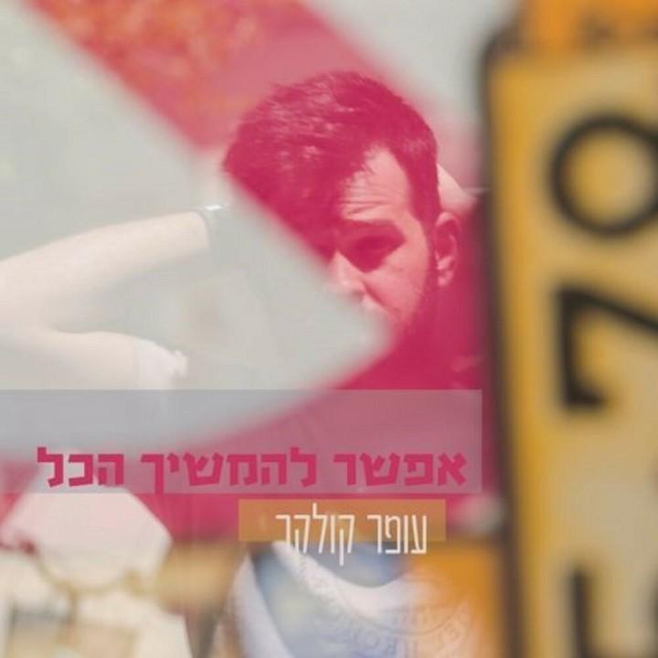 Ofer Kolker - Efshar Lehamshih Hakol (2019)