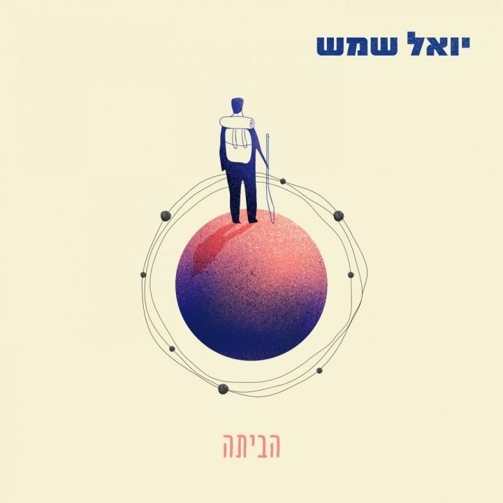 Yoel Shemesh - Habaytah (2019)
