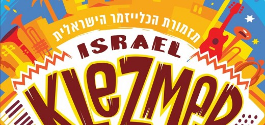 Israel Klezmer Orchestra - Israel Klezmer Orchestra (2019)