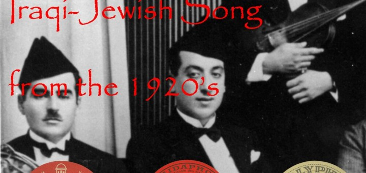 Shbahoth - Iraqi-Jewish Song from the 1920s (2019)