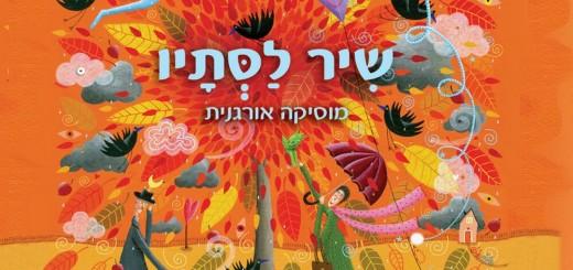 Organic Music - Shir Lastav (2008)