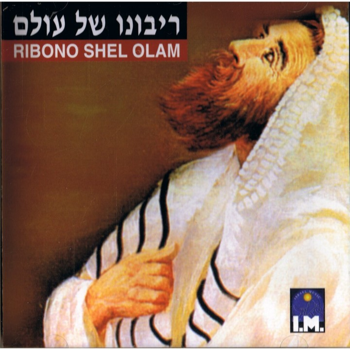 Ribono Shel Olam (2015)