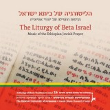 The Hebrew University of Jerusalem - The Liturgy of Beta Israel: Music of the Ethiopian Jewish Prayer (2018)