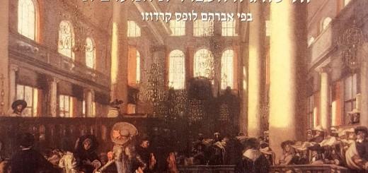 The Hebrew University of Jerusalem - The Western Sephardi Liturgical Tradition (2018)