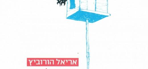 Ariel Horowitz - Album 5 (2010)