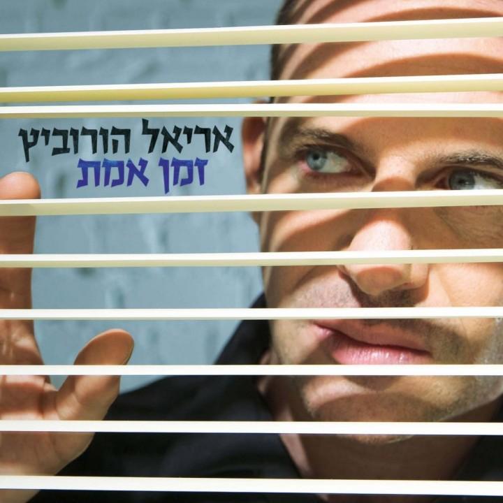 Ariel Horowitz - Zman Emet (2007)