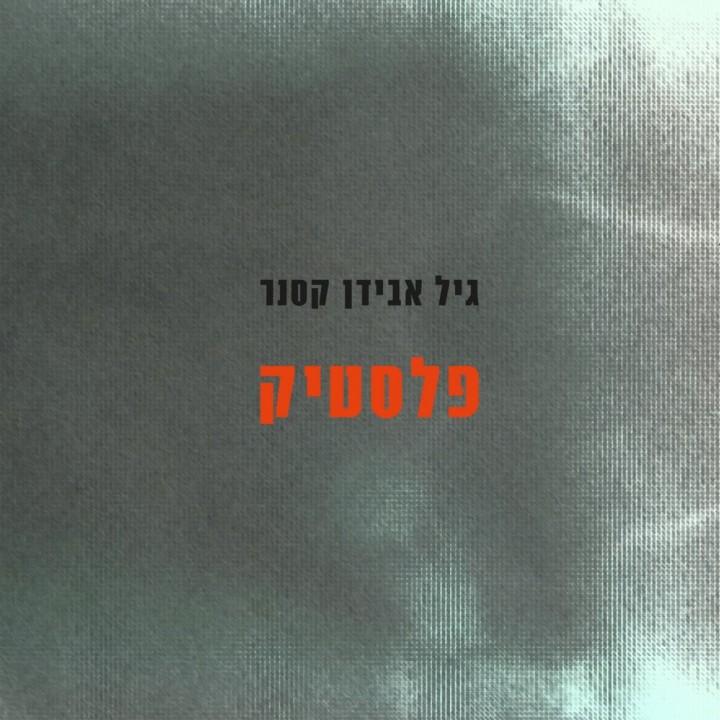 Gil Avidan Kasner - Plastik (2019)