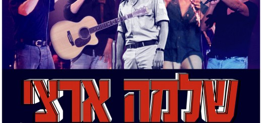 Shlomo Artzi - Etmol Hayah Tov (2019)