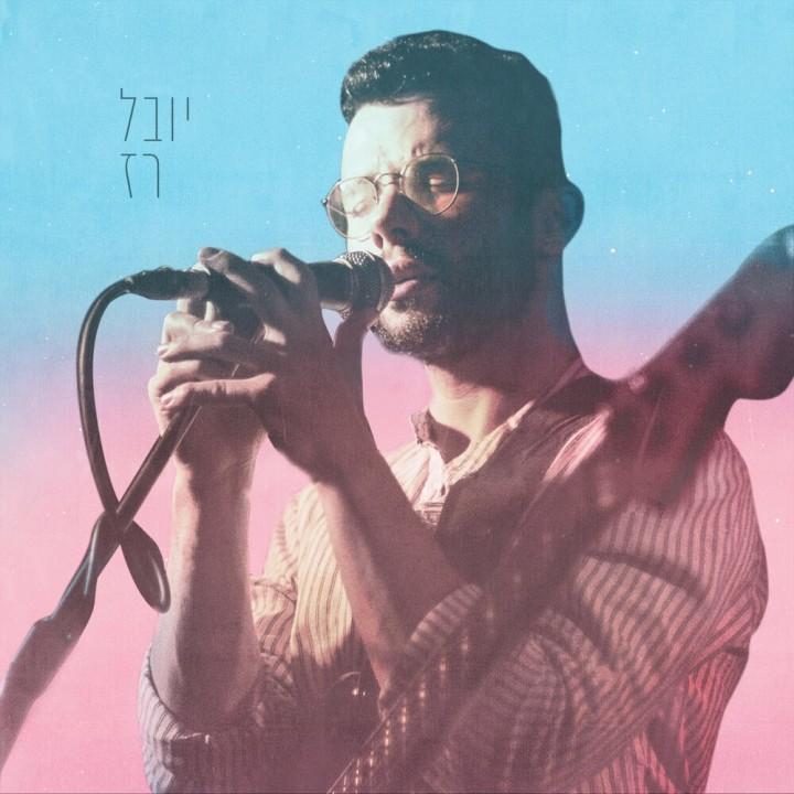 Yuval Raz - Yuval Raz (2019)