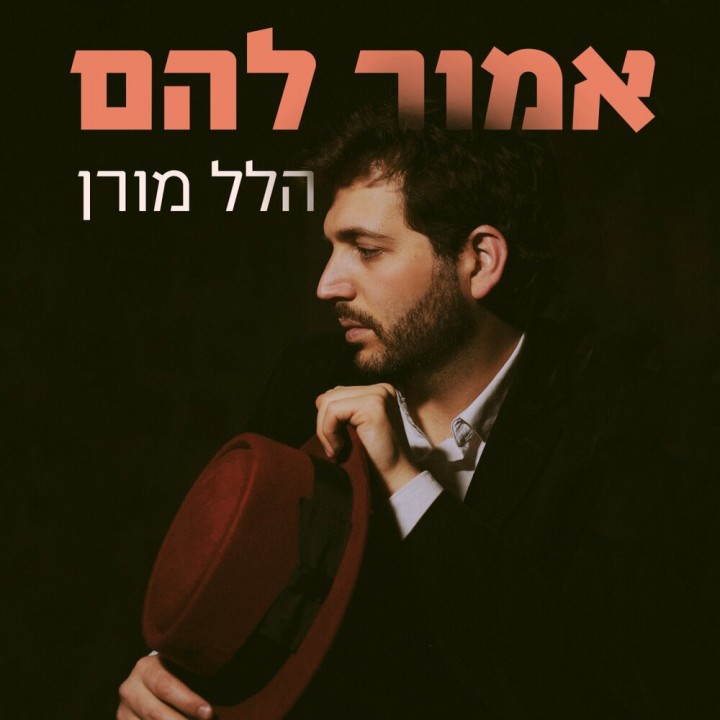Halel Moran - Emor Lahem (2019)