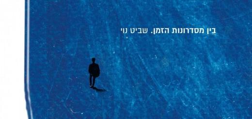 Shavit Noy - Beyn Misdronot Hazman (2019)