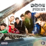 Shazamat - Rechev Mefurak (2019)
