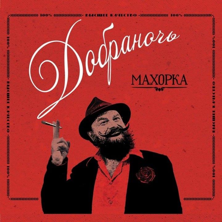 Dobranotch - МАХОРКА (2017)