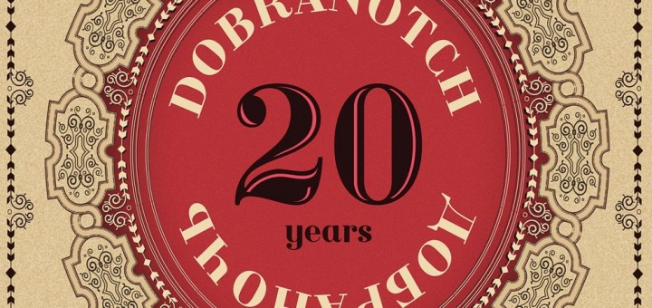 Dobranotch - 20 Years (2018)