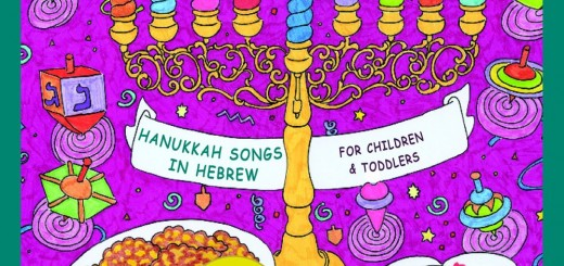 Matan Ariel & Friends - Hanukkah Songs – Songs in Hebrew for Children & Toddlers (2003)