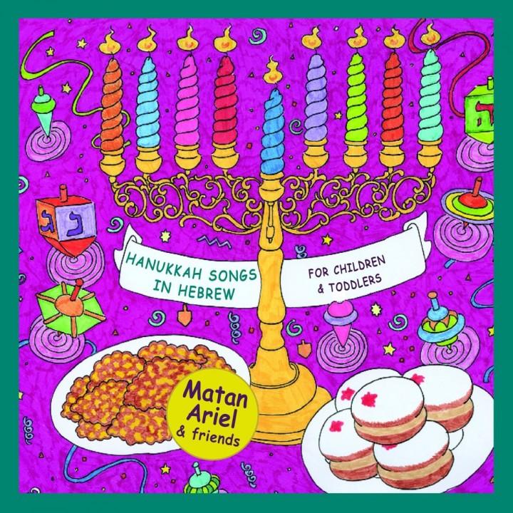 Matan Ariel & Friends - Hanukkah Songs – Songs in Hebrew for Children & Toddlers (2003)