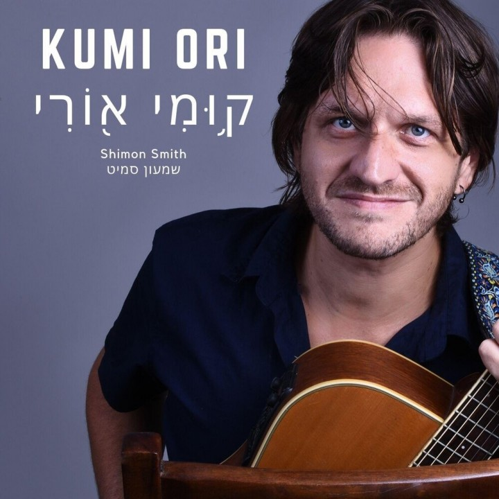 Shimon Smith - Kumi Ori (2019)