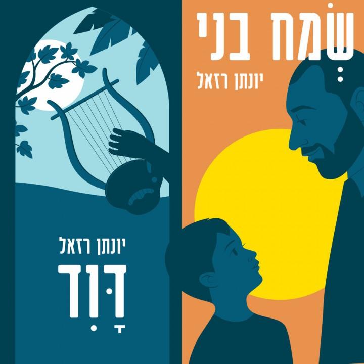 Yonatan Razel - Smach Bni / David (2019)