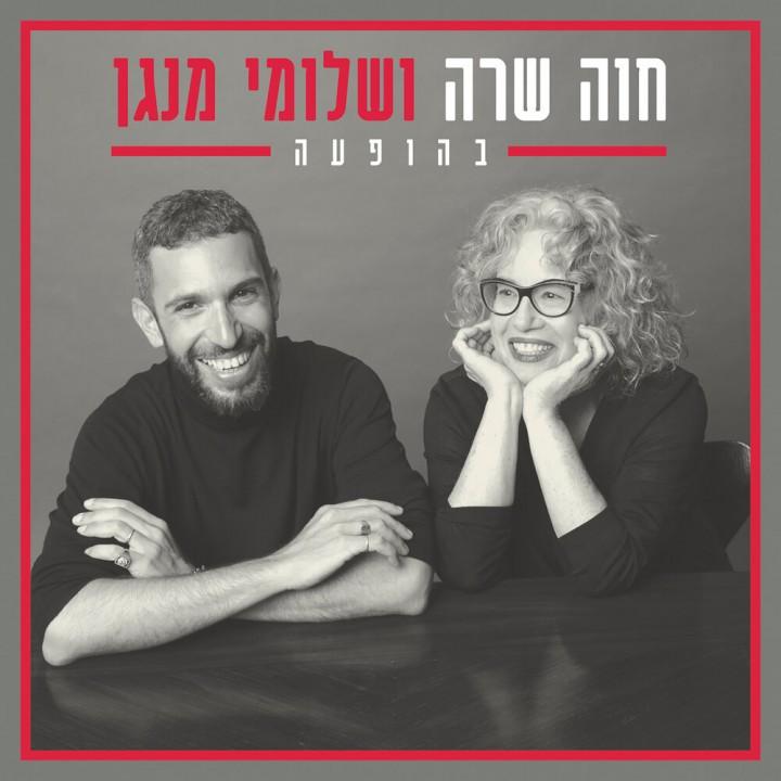Chava Alberstein & Shlomi Shaban - Live (2019)