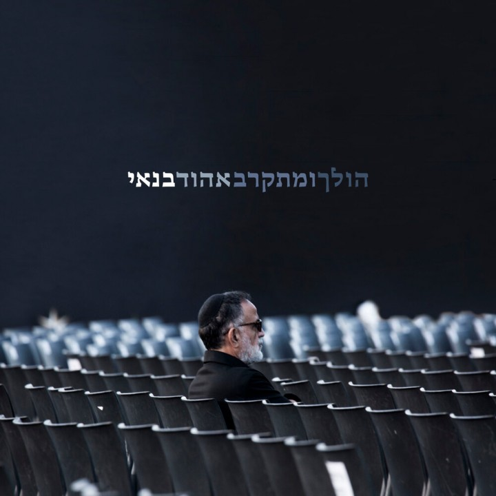 Ehud Banai - Holech u-mitkarev (2020)