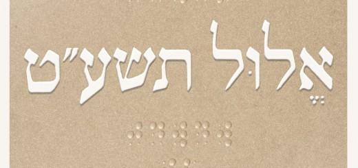 """Ishay Ribo - Elul Tsha""""t (2019)"""