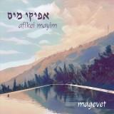 Magevet - Afikei Mayim (2020)